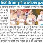 PPKS State Meet – April 2016 – Amar Ujala